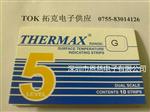 5格G 热敏试纸英国TMC温度纸188-210度变色试纸THERMAX温度美