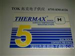 5格H 热敏试纸英国TMC温度纸216-249度感温变色贴纸THERMAX温度美