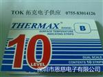 10格B型热敏试纸 英国THERMAX温度美 TMC测温纸 10格B温度纸