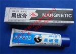 磁粉探伤黑磁膏宏达HB-1