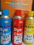宏达H-ST着色剂渗透探伤剂