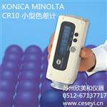 二手色差仪CR10