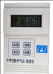 数字气压/高度仪 气压高度仪 气压气温测量仪