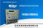 北京华测试验仪器有限公司 介电常数及介质损耗测试仪