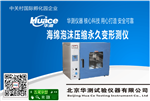 华测系列-新型海绵压缩变形试验机