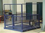 带围栏牲畜秤,3000公斤带围栏牲畜秤