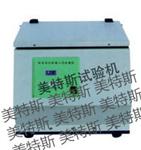 MTSH-31型 沥青混合料离心式分离机
