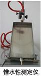 防水卷材憎水性测定仪,憎水性测定仪