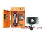 扩音呼叫型电话机 扩音呼叫室外电话机