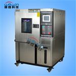 低温试验箱800升/可程式低温试验箱