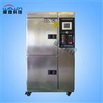 冷热冲击机/高低温冲击试验箱/试验箱
