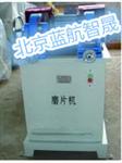 ZSY-6北京磨片机厂家,磨片机价格