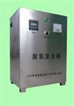 大棚種植處理臭氧發生器