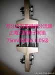 FL-270.05级精密直流分流器50A/500A/1000A