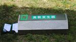 七台河臭氧发生器