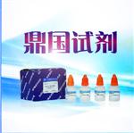 鼎国自产 动物组织 / 细胞 / 血液基因组 DNA 提取试剂盒