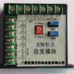SWF-5执行器位发模块技术指标