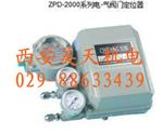 ZPD-2111电气阀门定位器