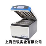 美国Horizon XcelVap自动平行蒸发仪新规格参数