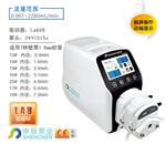 流量型蠕动泵LabV6;定时定量蠕动泵;福建灌装泵代理商;蠕动泵哪个牌子好