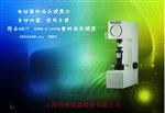 XHR-150电动塑料洛氏硬度计、工程塑料洛氏硬度计、改性塑料洛氏硬度