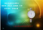 硬塑料硬度,便携式塑料硬度计,指针式塑料硬度计PLX-D型邵氏硬度计