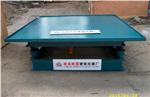 HZJ-1型混凝土振动台|混凝土振动台厂家