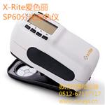 爱色丽SP60型SP62型SP64型测色仪维修