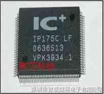 IP175CLF/IC+IP175CLF/IC+