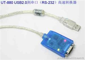 USB转232转换器高速2.0