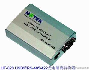 USB转422/485转换器光电隔离加强型
