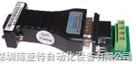 工业级无源232转485接口转换器,质保一年,终生维护