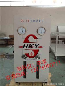 QL-1型气体计量计性能厂商