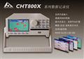 CHT8000数据记录仪,温度测试仪