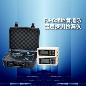 FJ-6埋地管道防腐层探测检漏仪价格,防腐层管道检测仪报价上海凌仪