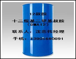 十二烷基二甲基叔胺(DMA12)