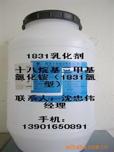 1831十八烷基三甲基氯化铵