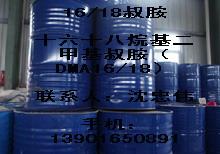 十六十八烷基二甲基叔胺