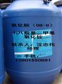 OB-8调理剂十八烷基二甲基氧化铵