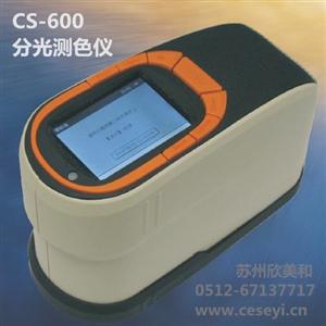 分光测色仪CS600