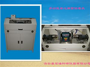 QM-2型多功能米6体育端面切磨机
