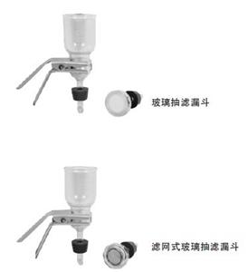 Chemvak 47mm 玻璃抽滤漏斗167120-31 167210-03 167240-01