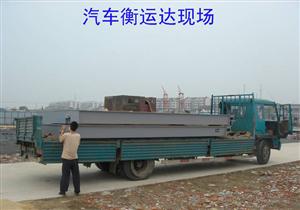 120吨电子汽车衡,上海防爆电子地磅称