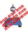 TSY-33型糙面土工膜毛糙高度测定仪