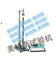 MTSY-3陶瓷砖冲击试验仪(恢复系数测定仪)