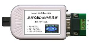 单纤CAN/光纤转换器