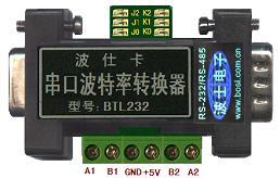 RS-232/485波特率转换器