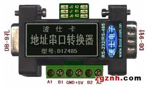 带地址RS-232/RS-485转换器