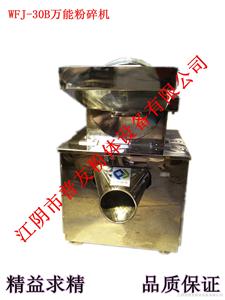 WFJ-20B普洱茶粉碎机 WFJ-20B茶叶细粉机 不锈钢万能粉碎机