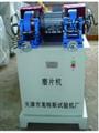 天津磨片机价格,磨片机厂家供货